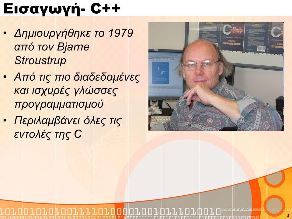 Εισαγωγή- C++ Δημιουργήθηκε το 1979 από τον Bjarne Stroustrup
