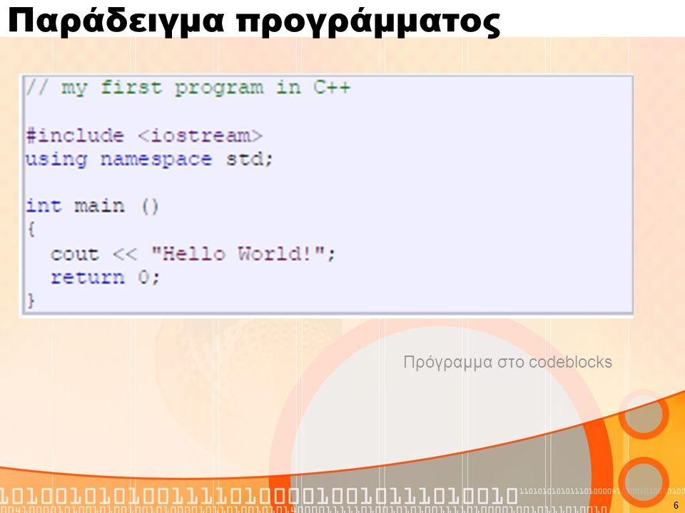 Παράδειγμα προγράμματος