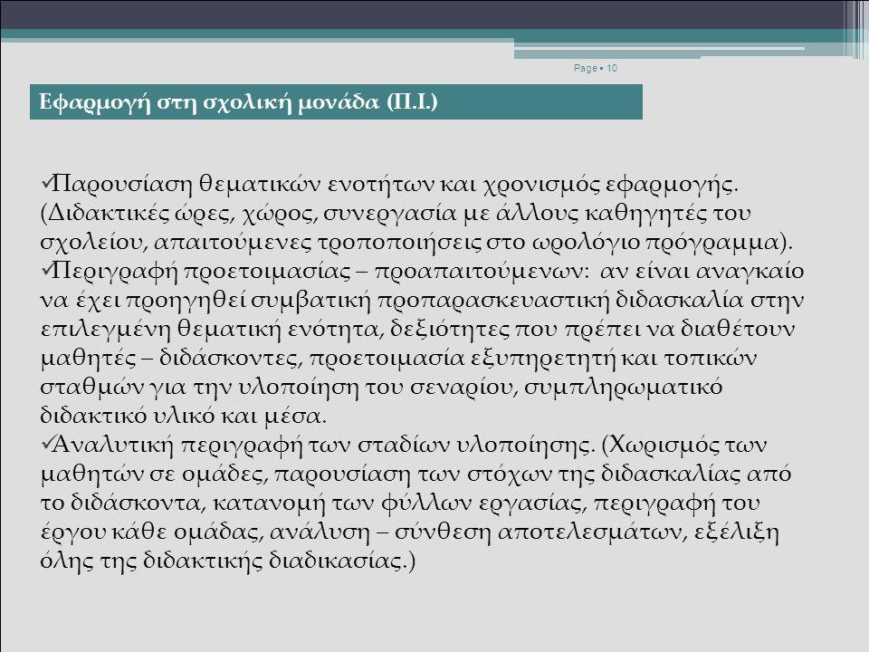 Page  10 Εφαρμογή στη σχολική μονάδα (Π.Ι.)