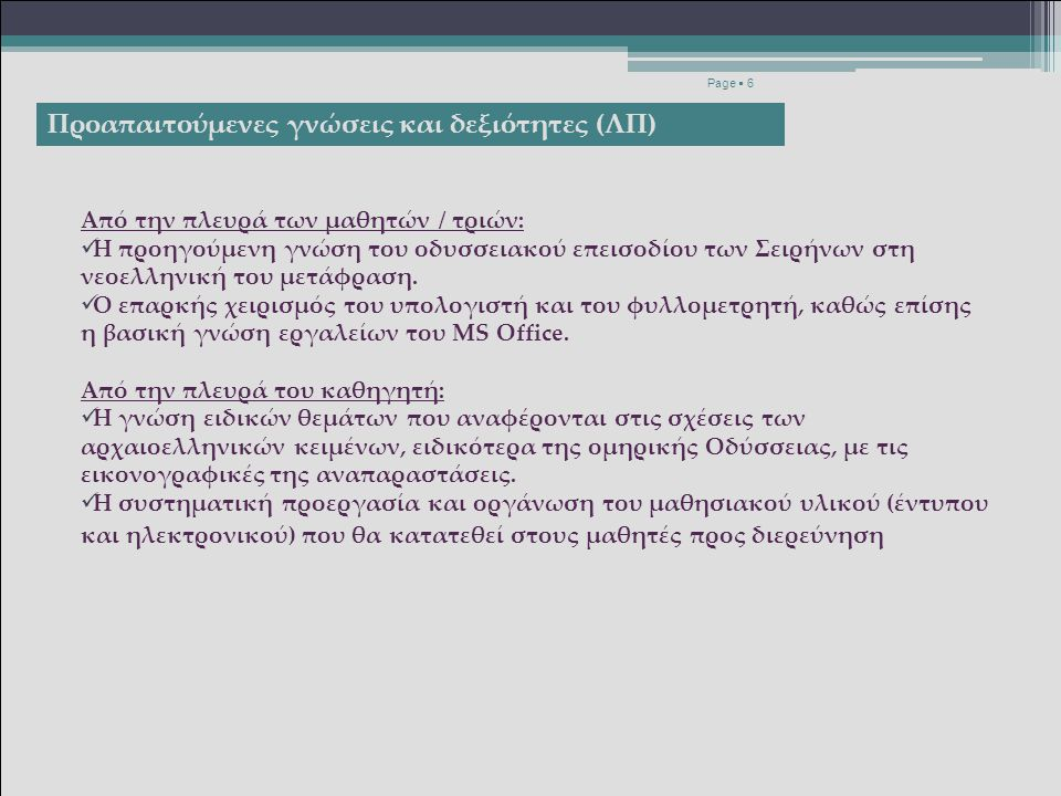 Προαπαιτούμενες γνώσεις και δεξιότητες (ΛΠ)