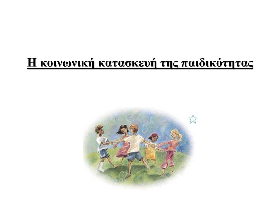 Η κοινωνική κατασκευή της παιδικότητας
