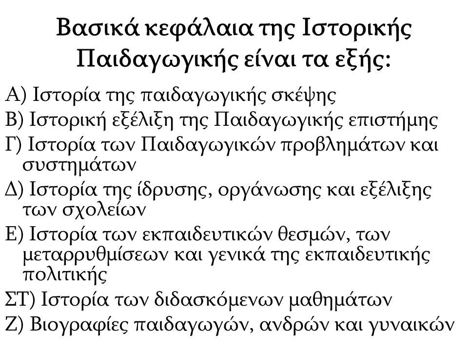 Βασικά κεφάλαια της Ιστορικής Παιδαγωγικής είναι τα εξής:
