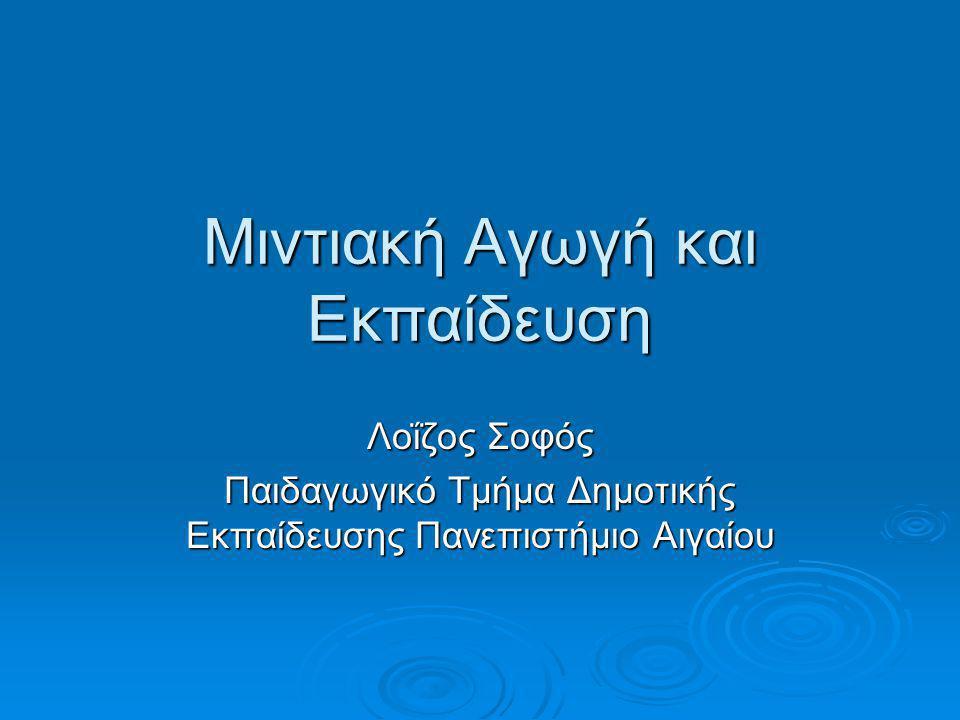 Μιντιακή Αγωγή και Εκπαίδευση