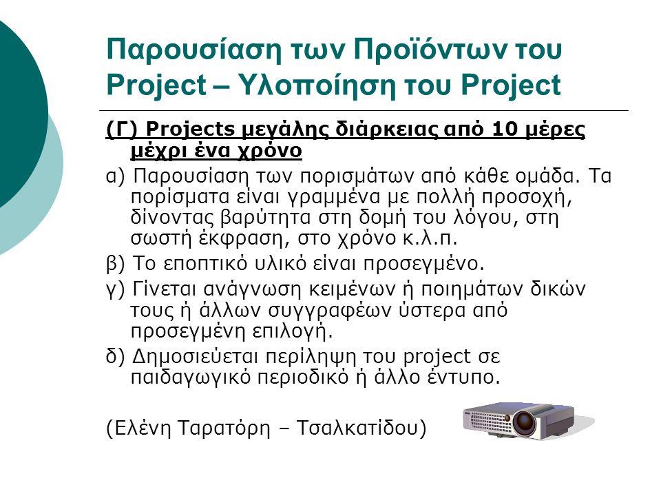 Παρουσίαση των Προϊόντων του Project – Υλοποίηση του Project