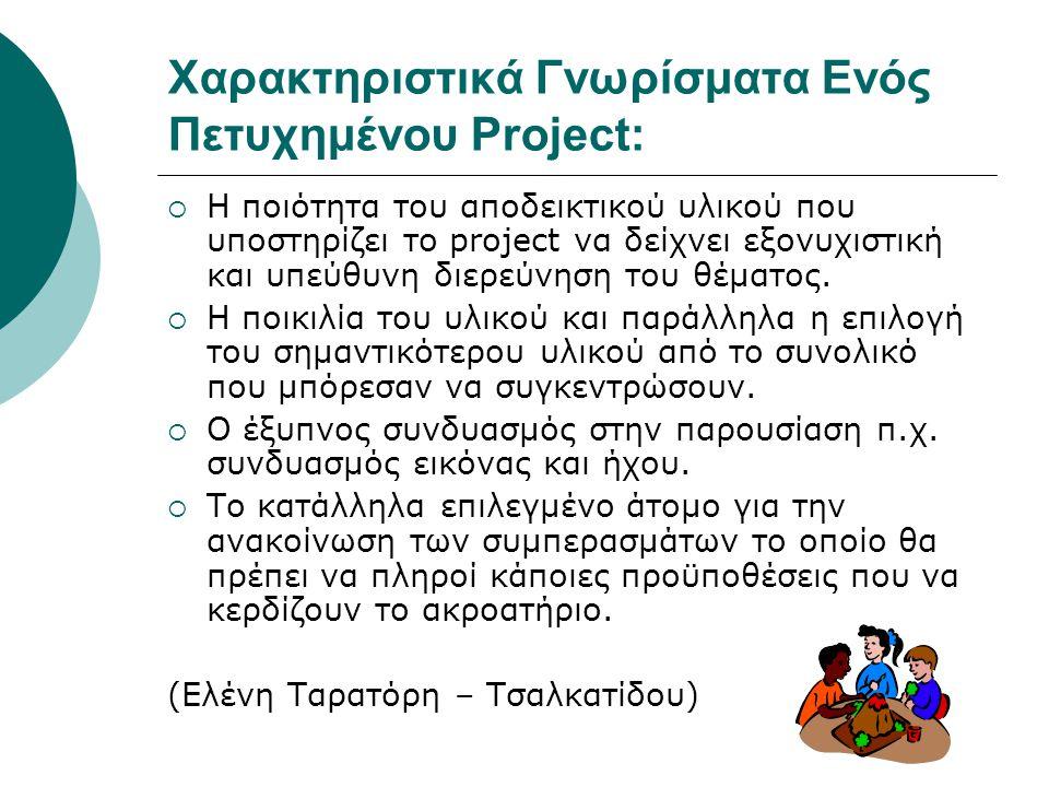 Χαρακτηριστικά Γνωρίσματα Ενός Πετυχημένου Project: