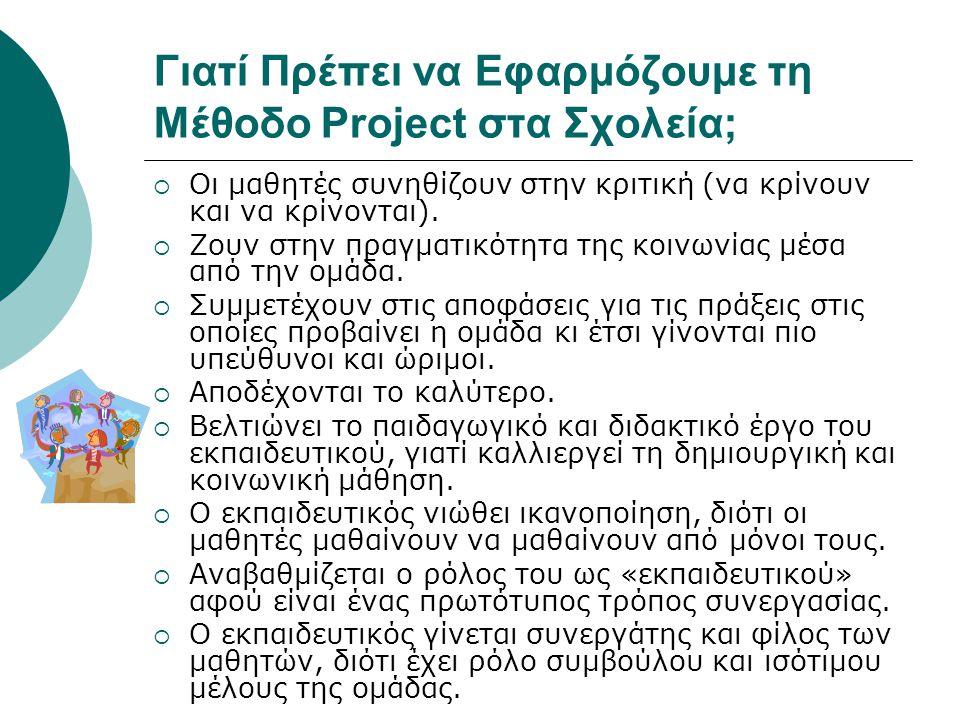 Γιατί Πρέπει να Εφαρμόζουμε τη Μέθοδο Project στα Σχολεία;