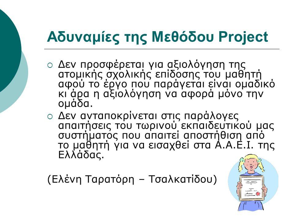 Αδυναμίες της Μεθόδου Project