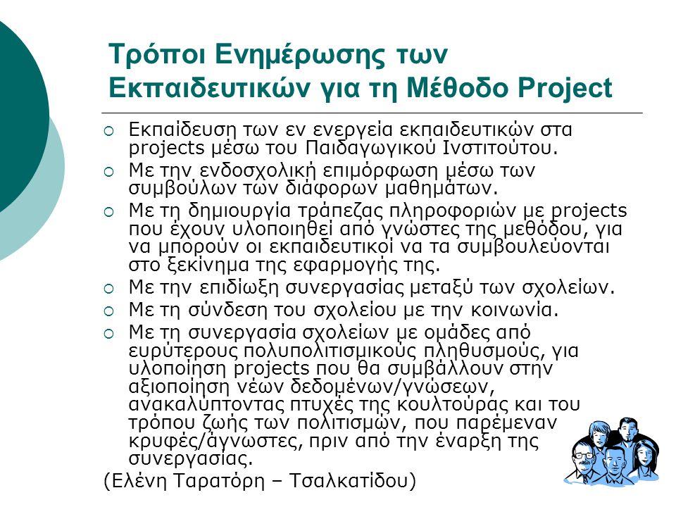 Τρόποι Ενημέρωσης των Εκπαιδευτικών για τη Μέθοδο Project