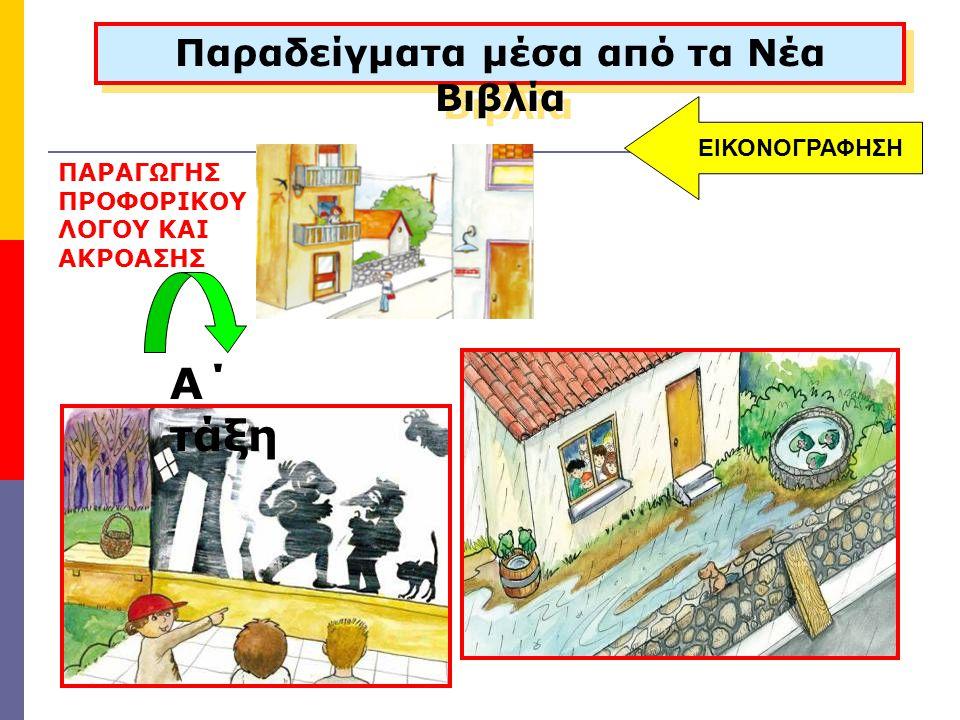 Παραδείγματα μέσα από τα Νέα Βιβλία