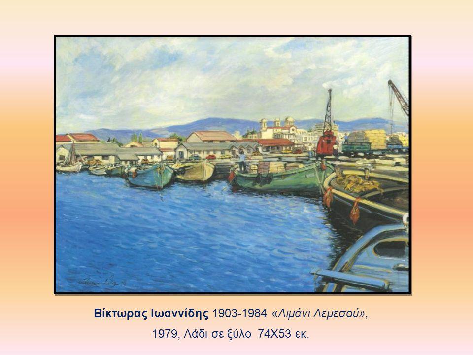 Βίκτωρας Ιωαννίδης 1903-1984 «Λιμάνι Λεμεσού»,