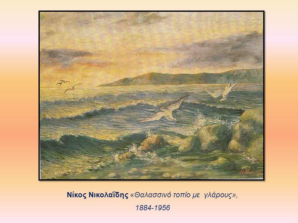 Νίκος Νικολαΐδης «Θαλασσινό τοπίο με γλάρους»,