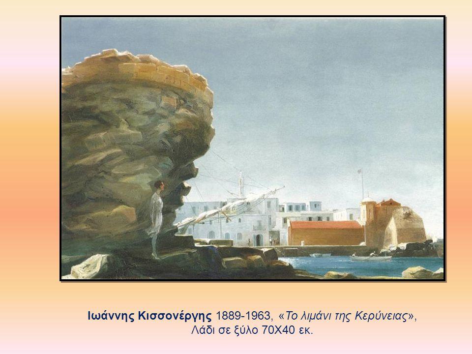 Ιωάννης Κισσονέργης 1889-1963, «Το λιμάνι της Κερύνειας», Λάδι σε ξύλο 70Χ40 εκ.