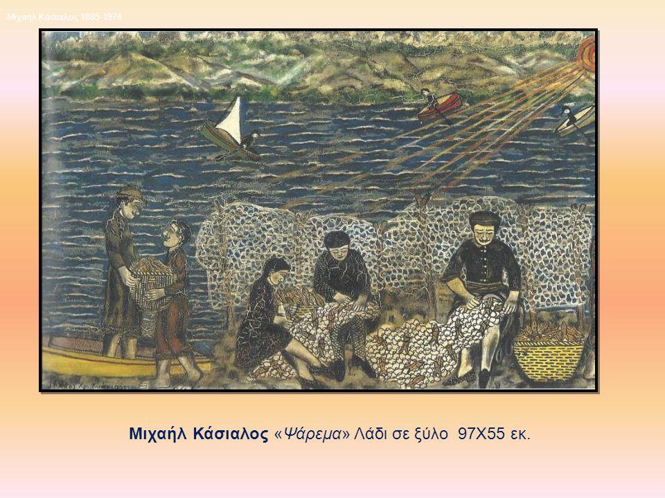 Μιχαήλ Κάσιαλος «Ψάρεμα» Λάδι σε ξύλο 97Χ55 εκ.