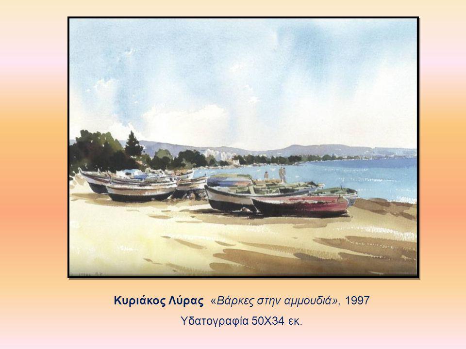 Κυριάκος Λύρας «Βάρκες στην αμμουδιά», 1997