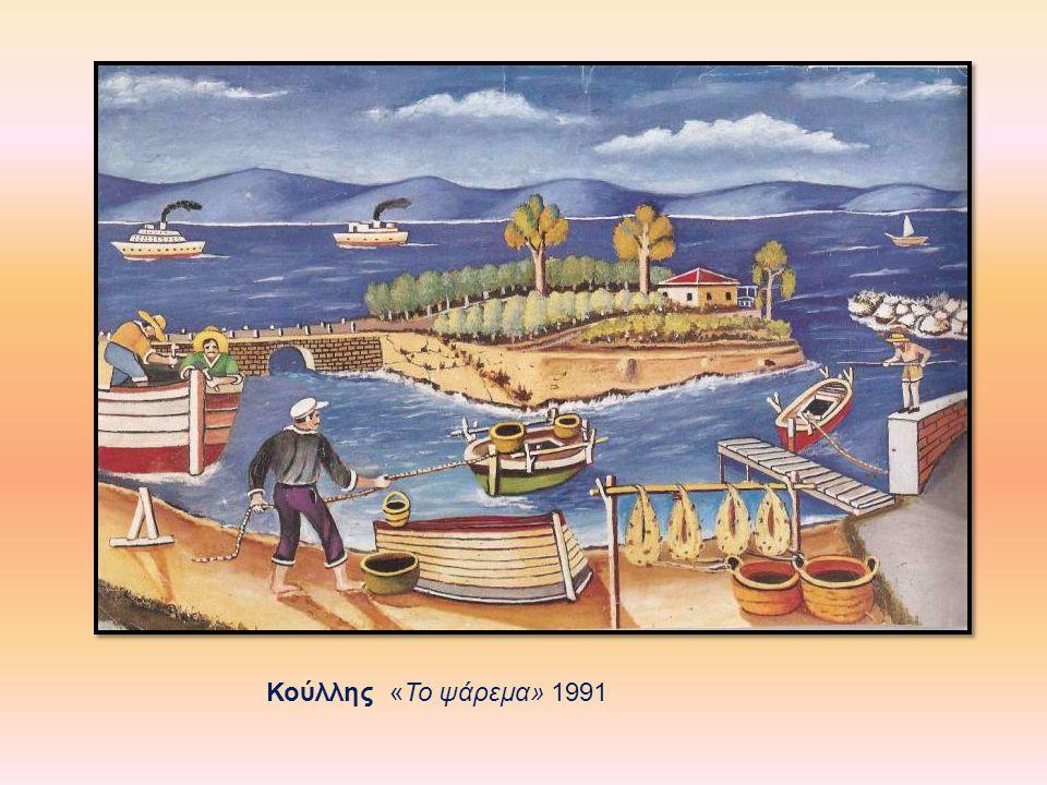 Κούλλης «Το ψάρεμα» 1991