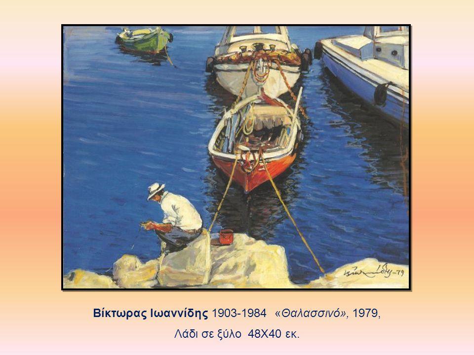 Βίκτωρας Ιωαννίδης 1903-1984 «Θαλασσινό», 1979,