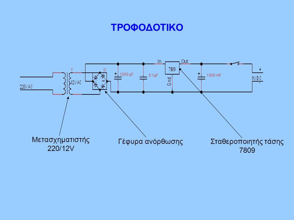 ΤΡΟΦΟΔΟΤΙΚΟ Σταθεροποιητής τάσης 7809 Γέφυρα ανόρθωσης