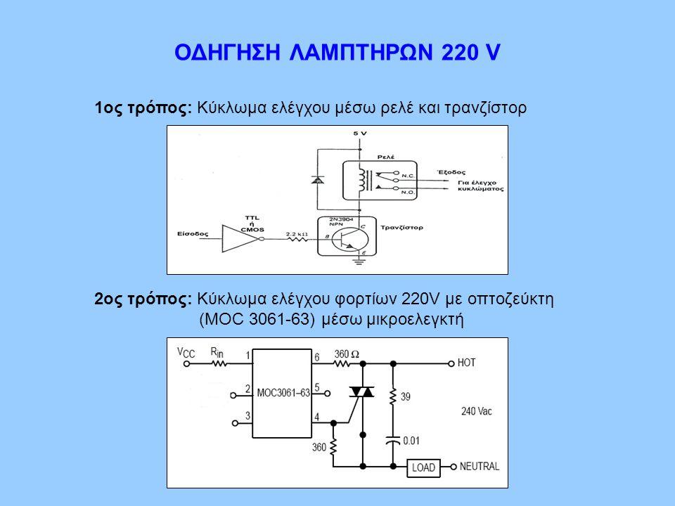 ΟΔΗΓΗΣΗ ΛΑΜΠΤΗΡΩΝ 220 V 1ος τρόπος: Κύκλωμα ελέγχου μέσω ρελέ και τρανζίστορ. 2ος τρόπος: Κύκλωμα ελέγχου φορτίων 220V με οπτοζεύκτη.