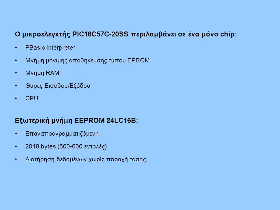 Ο μικροελεγκτής PIC16C57C-20SS περιλαμβάνει σε ένα μόνο chip: