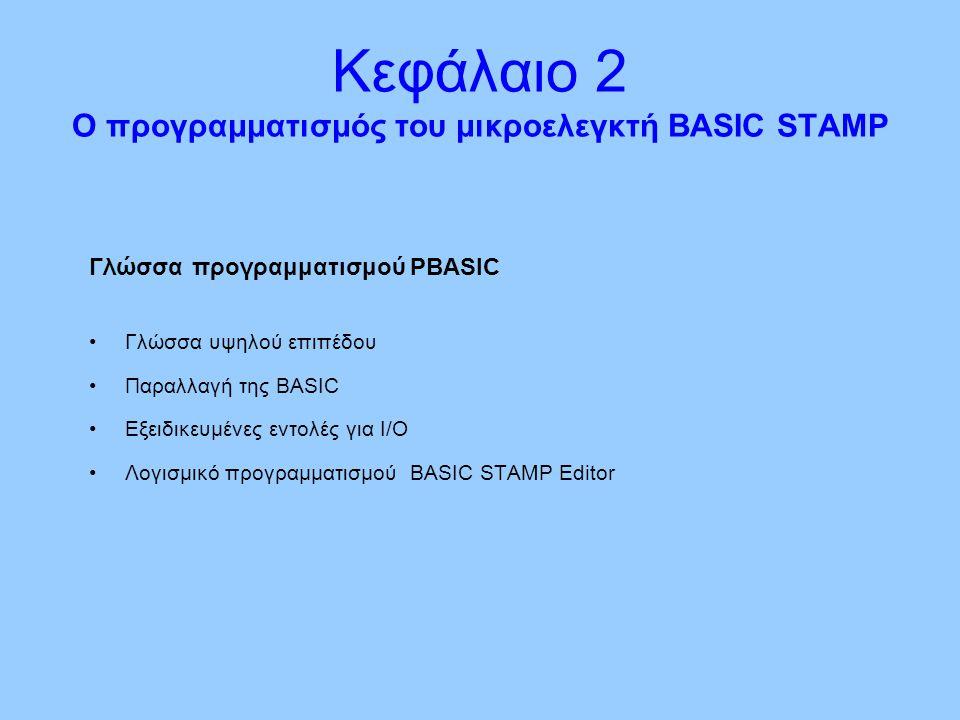 Κεφάλαιο 2 O προγραμματισμός του μικροελεγκτή BASIC STAMP