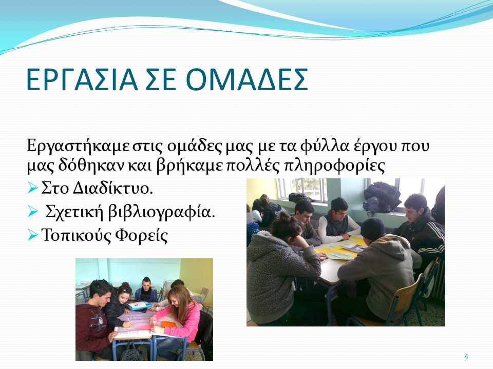 ΕΡΓΑΣΙΑ ΣΕ ΟΜΑΔΕΣ Εργαστήκαμε στις ομάδες μας με τα φύλλα έργου που μας δόθηκαν και βρήκαμε πολλές πληροφορίες.