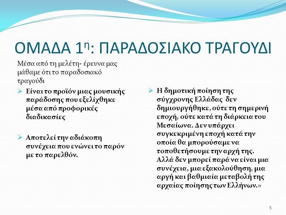 ΟΜΑΔΑ 1η: ΠΑΡΑΔΟΣΙΑΚΟ ΤΡΑΓΟΥΔΙ