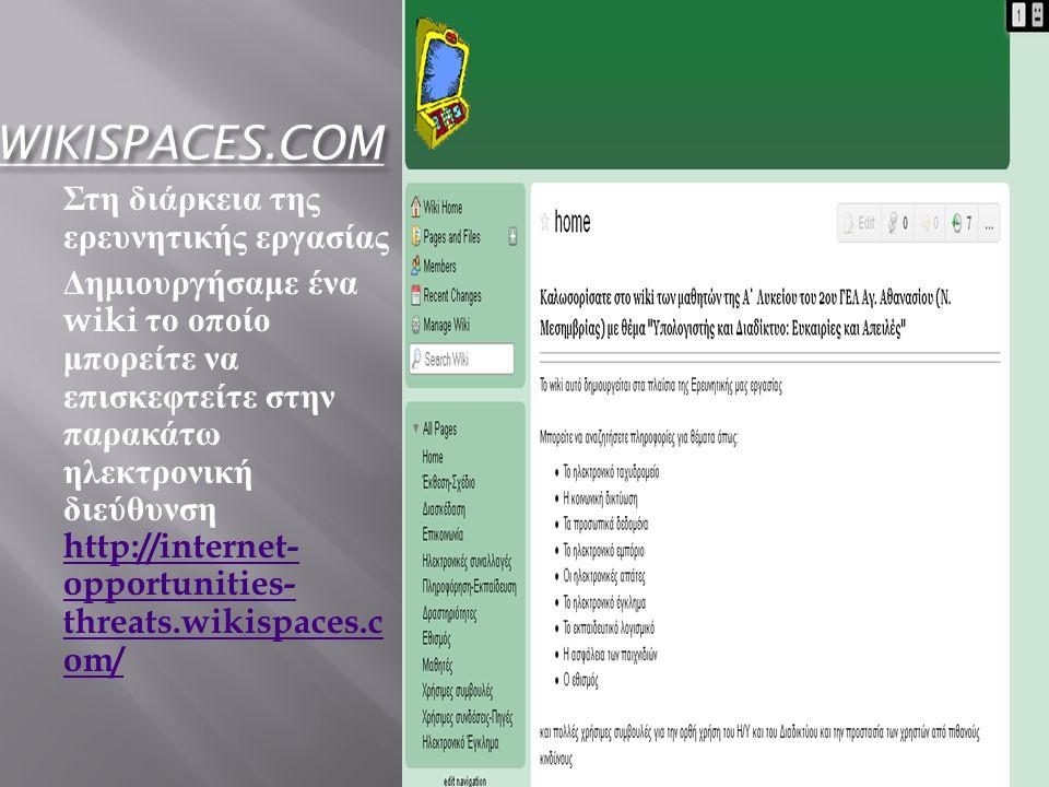WIKISPACES.COM Στη διάρκεια της ερευνητικής εργασίας