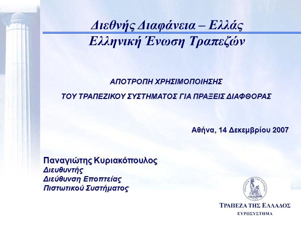 Διεθνής Διαφάνεια – Ελλάς Ελληνική Ένωση Τραπεζών