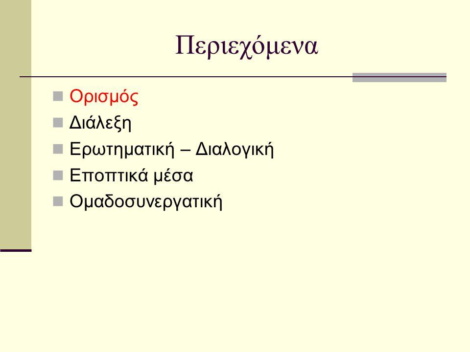 Περιεχόμενα Ορισμός Διάλεξη Ερωτηματική – Διαλογική Εποπτικά μέσα