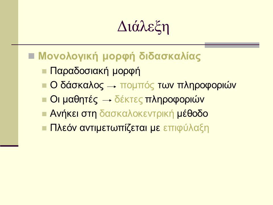 Διάλεξη Μονολογική μορφή διδασκαλίας Παραδοσιακή μορφή