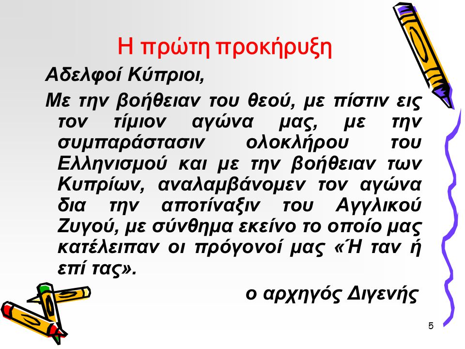 Η πρώτη προκήρυξη Αδελφοί Κύπριοι,