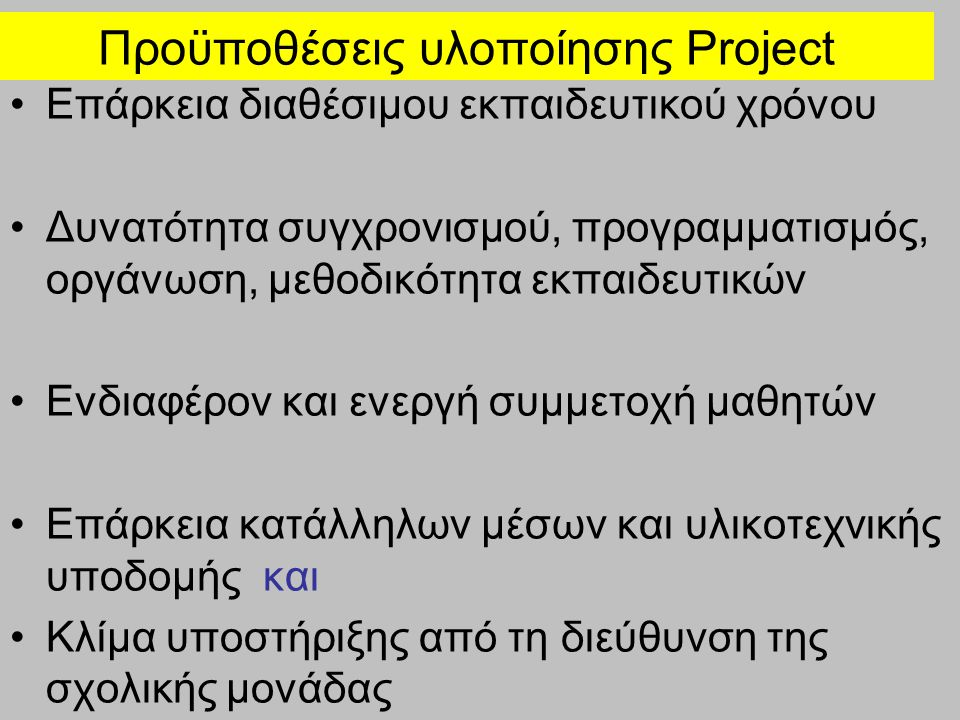 Προϋποθέσεις υλοποίησης Project