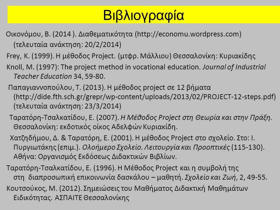 Βιβλιογραφία Οικονόμου, Β. (2014 ). Διαθεματικότητα (http://economu.wordpress.com) (τελευταία ανάκτηση: 20/2/2014)