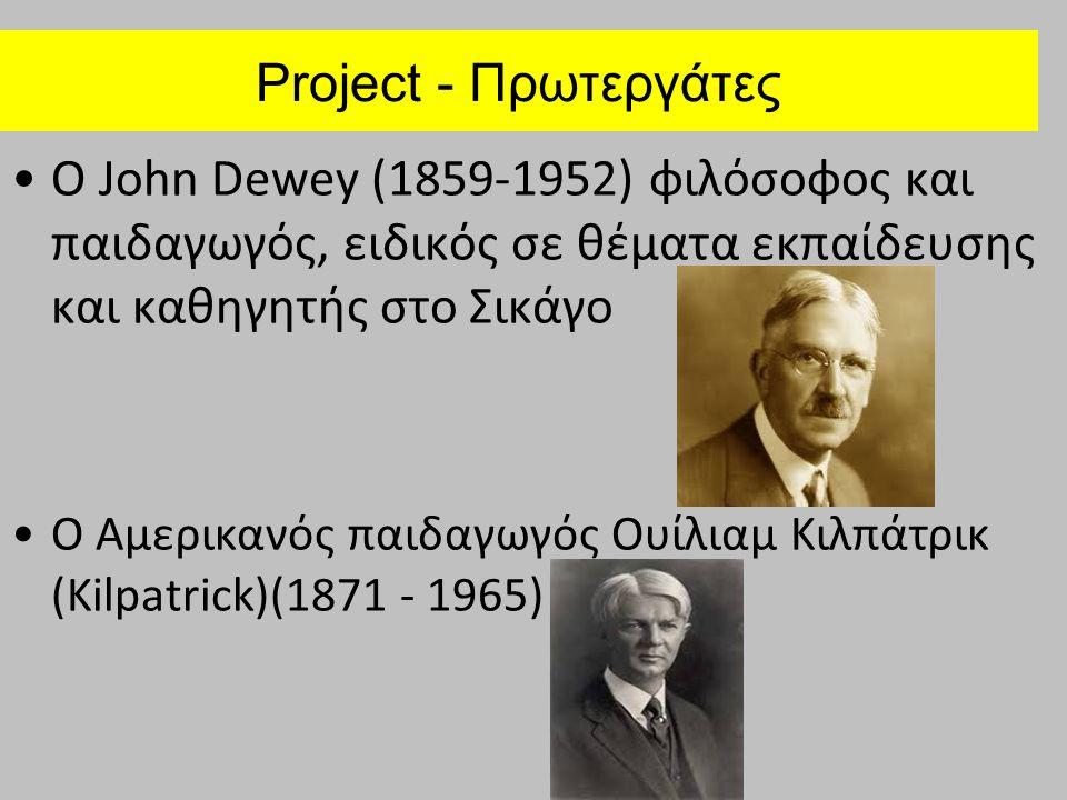 Project - Πρωτεργάτες Ο John Dewey (1859-1952) φιλόσοφος και παιδαγωγός, ειδικός σε θέματα εκπαίδευσης και καθηγητής στο Σικάγο.