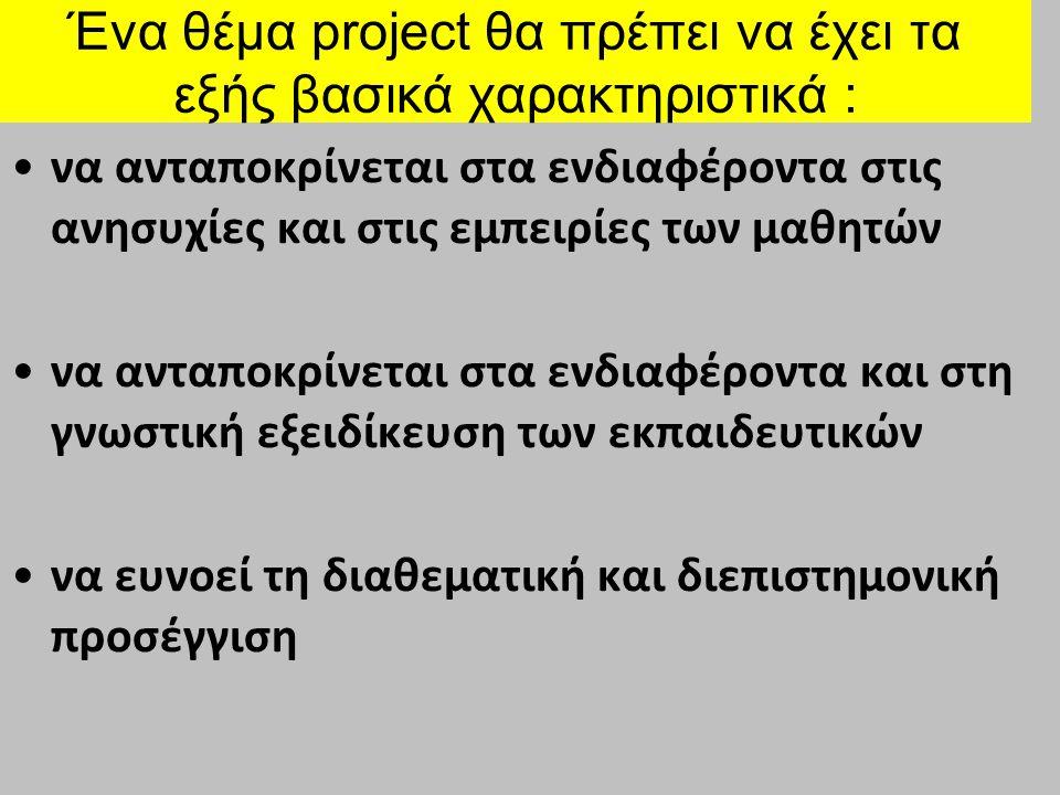 Ένα θέμα project θα πρέπει να έχει τα εξής βασικά χαρακτηριστικά :