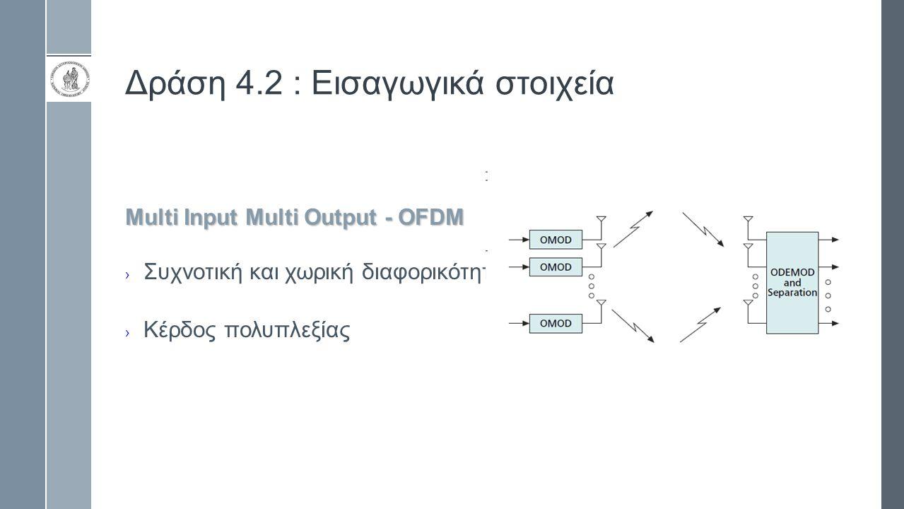 Δράση 4.2 : Εισαγωγικά στοιχεία