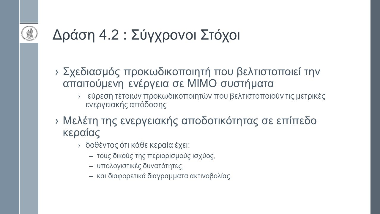 Δράση 4.2 : Σύγχρονοι Στόχοι
