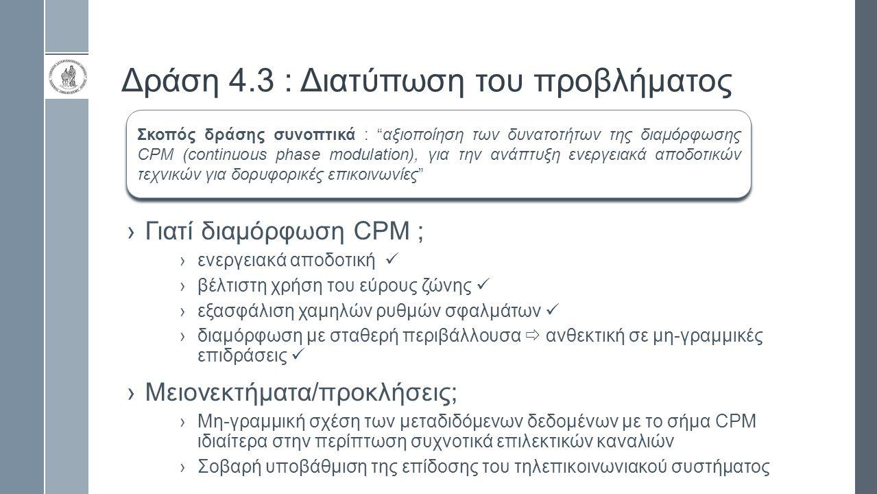 Δράση 4.3 : Διατύπωση του προβλήματος