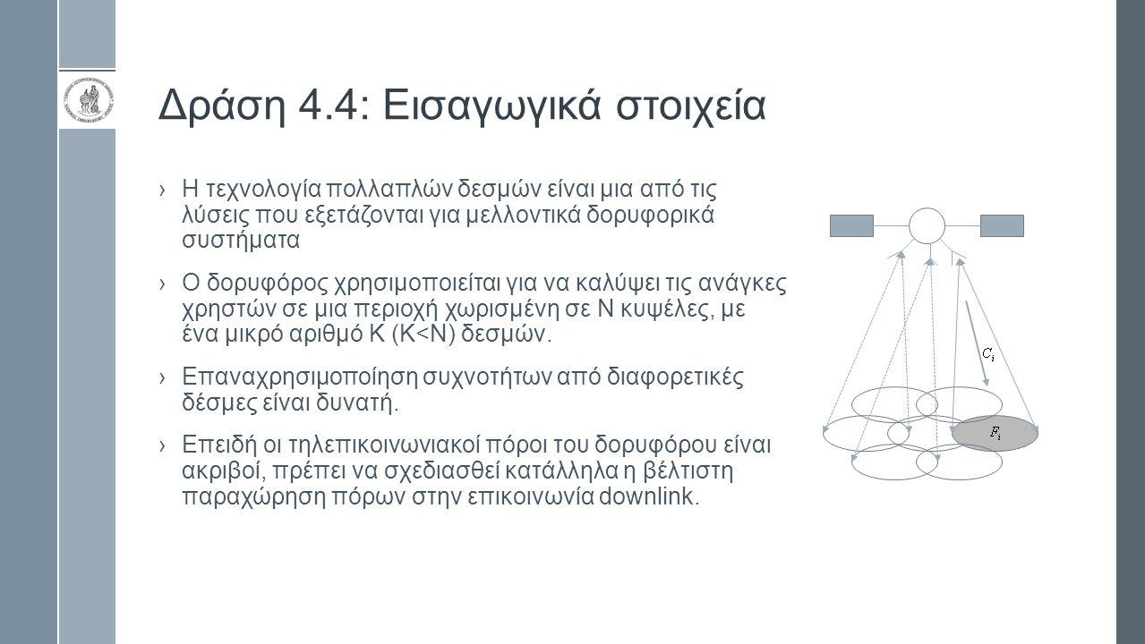 Δράση 4.4: Εισαγωγικά στοιχεία