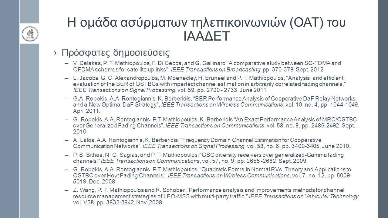 Η ομάδα ασύρματων τηλεπικοινωνιών (ΟΑΤ) του ΙΑΑΔΕΤ