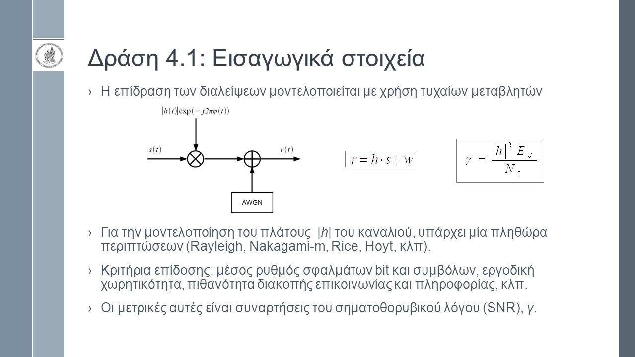 Δράση 4.1: Εισαγωγικά στοιχεία