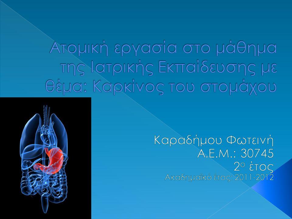 Καραδήμου Φωτεινή Α.Ε.Μ.: 30745 2o έτος Ακαδημαϊκό έτος: 2011-2012