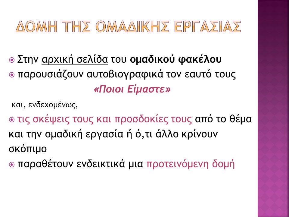 ΔΟΜΗ ΤΗΣ ΟΜΑΔΙΚΗΣ ΕΡΓΑΣΙΑΣ