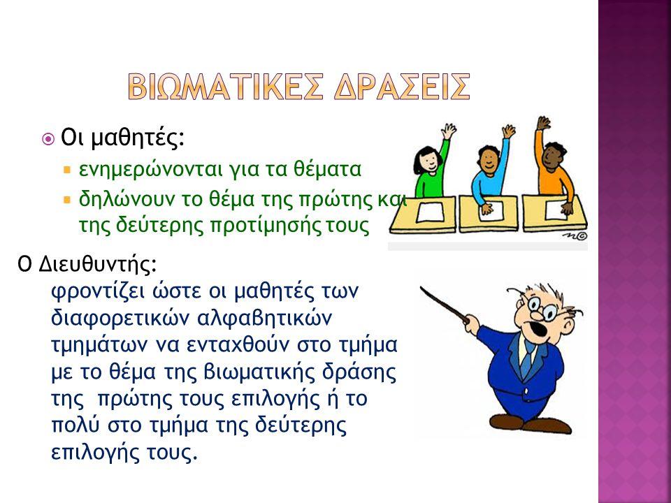 ΒιωματικΕΣ ΔρΑσειΣ Οι μαθητές: Ο Διευθυντής: