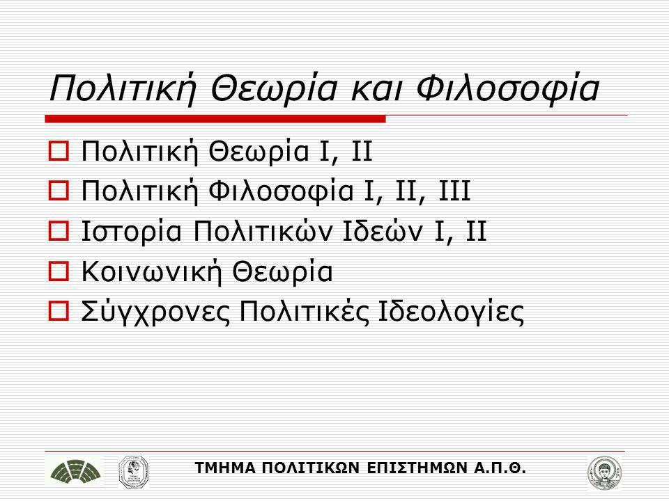 Πολιτική Θεωρία και Φιλοσοφία