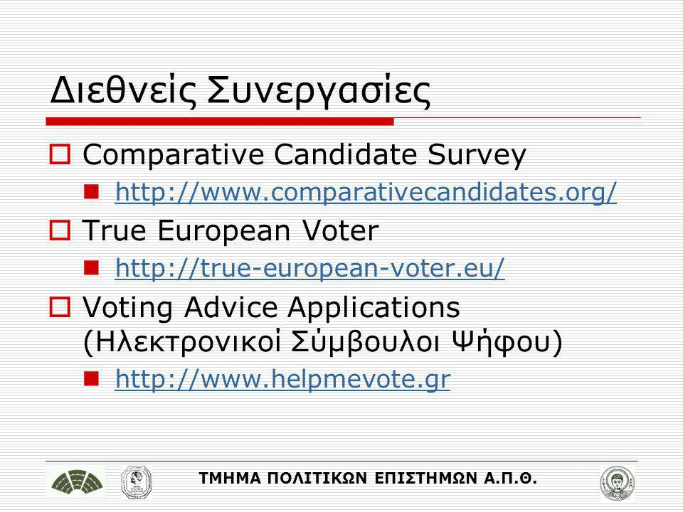 Διεθνείς Συνεργασίες Comparative Candidate Survey True European Voter