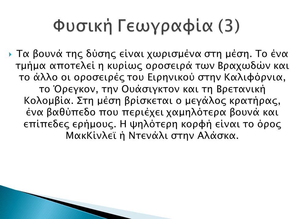 Φυσική Γεωγραφία (3)