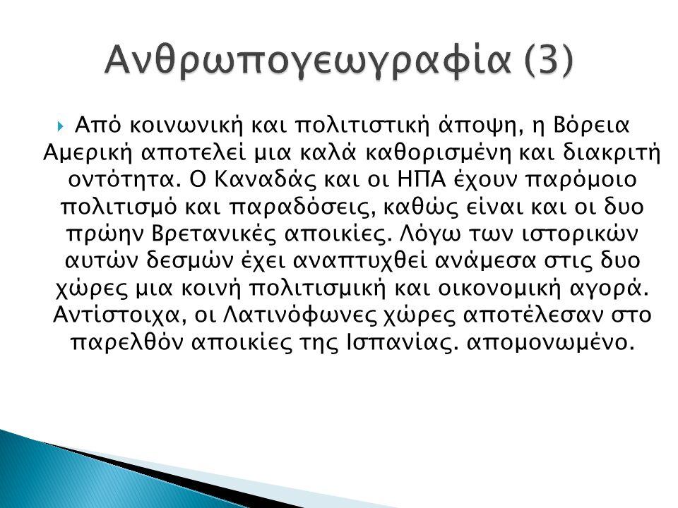 Ανθρωπογεωγραφία (3)