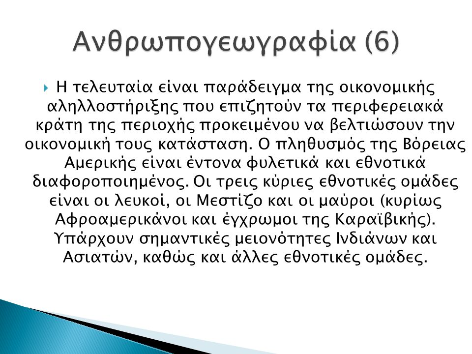 Ανθρωπογεωγραφία (6)