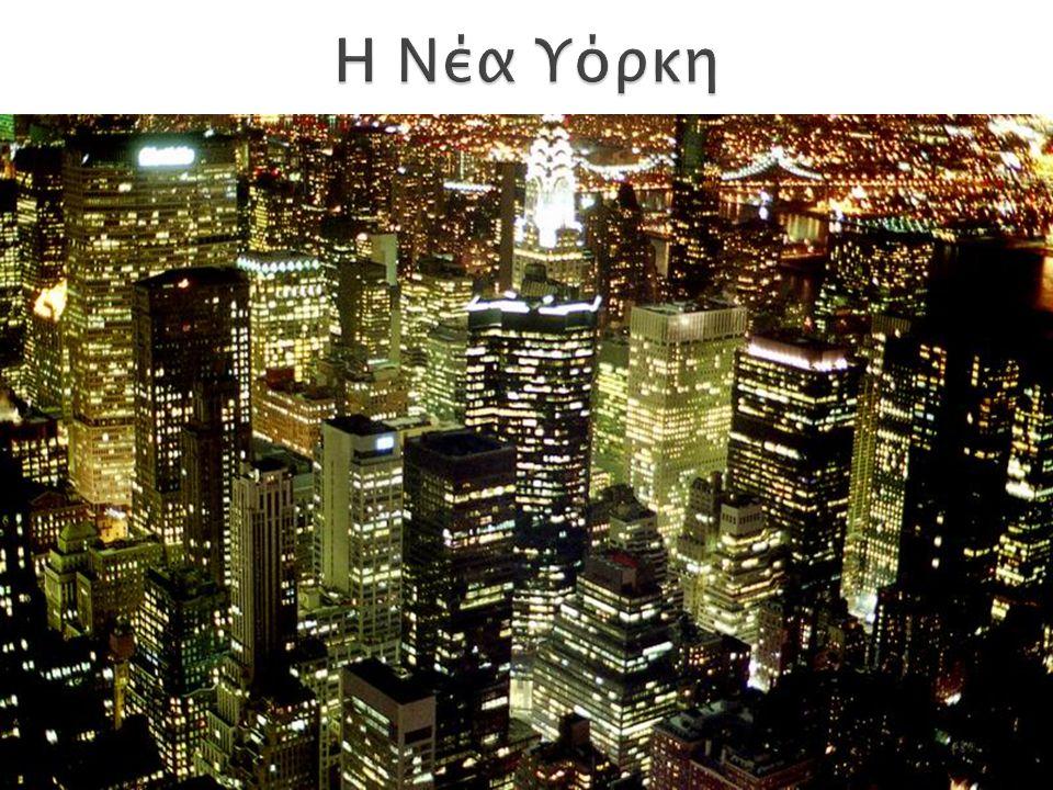Η Νέα Υόρκη